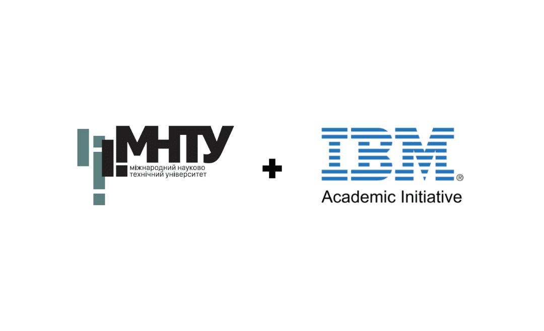 МНТУ та членство в IBM Academic initiative: доступ до нових інформаційних можливостей.